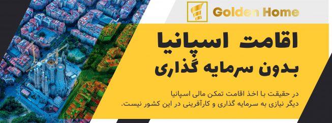 bedoon-sarmaye-gozary2